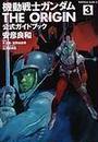 機動戦士ガンダム ジオリジン公式ガイドブック