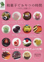 和菓子でおやつの時間
