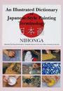 図解日本画用語事典