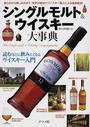 シングルモルト&ウイスキー大事典