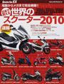 日本で買える世界のスクーター