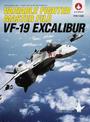 ヴァリアブルファイター・マスターファイルVF-19エクスカリバー