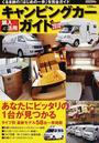 キャンピングカー購入&活用ガイド