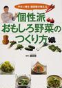 やさい博士藤田智が教える個性派おもしろ野菜のつくり方