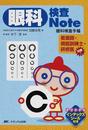眼科検査Note