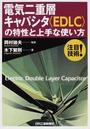 電気二重層キャパシタ〈EDLC〉の特性と上手な使い方