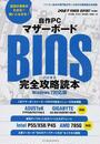 自作PCマザーボードBIOS完全攻略読本