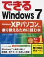 できるWindows7
