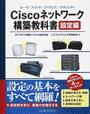 Ciscoネットワーク構築教科書