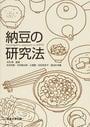 納豆の研究法