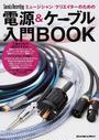 ミュージシャン/クリエイターのための電源&ケーブル入門BOOK