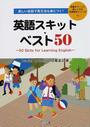 楽しい会話で英文法も身につく!英語スキット・ベスト50