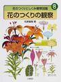 花のつくりとしくみ観察図鑑