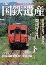 The国鉄遺産