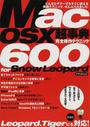 Mac OS Ⅹ超事典完全操作テクニック600 for Snow Leopard