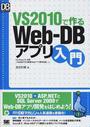 VS2010で作るWeb‐DBアプリ入門