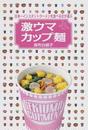 日本一インスタントラーメンを食べる女が選ぶ激ウマカップ?