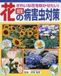 花の病害虫対策