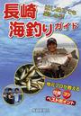 長崎海釣りガイド