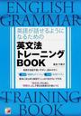 英語が話せるようになるための英文法トレーニングBOOK