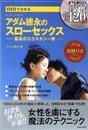直伝DVDでわかるアダム徳永のスローセックス