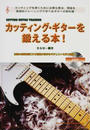 カッティング・ギターを鍛える本!