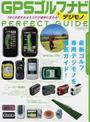 GPSゴルフナビ+デジモノPERFECT GUIDE