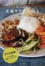 たっぷり主食サラダBook