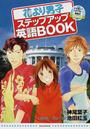 花より男子ステップアップ英語BOOK
