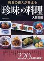 和食の達人が教える「珍味」の料理