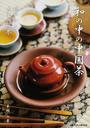 和の中の中国茶