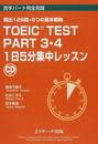 TOEIC TEST PART3・4 1日5分集中レッスン