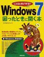 こんなときどうする?Windows7困ったときに開く本