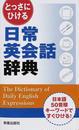 とっさにひける日常英会話辞典