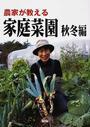 農家が教える家庭菜園