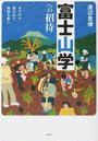 富士山学への招待