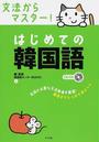 文法からマスター!はじめての韓国語