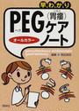 早わかりPEG〈胃瘻〉ケア・ノート