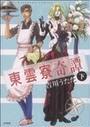 東雲寮奇譚(ぶんか社コミックス)