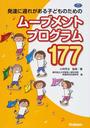 発達に遅れがある子どものためのムーブメントプログラム177