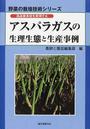 アスパラガスの生理生態と生産事例