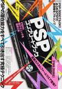 PSPコンプリートブック