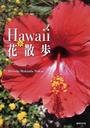 Hawaii de花散歩