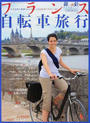 フランス自転車旅行