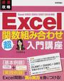 最速攻略Excel関数組み合わせ超入門講座