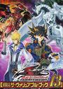 遊☆戯☆王ファイブディーズオフィシャルカードゲーム公式カードカタログ ザ・ヴァリュアブル・ブック