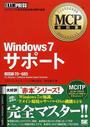 Windows7サポート