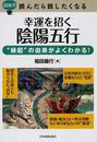書籍と電子書籍のハイブリッド書店【honto】で買える「幸運を招く陰陽五行」の画像です。価格は1,430円になります。