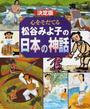 心をそだてる松谷みよ子の日本の神話