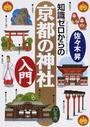 知識ゼロからの京都の神社入門